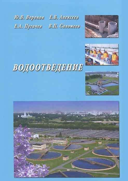 Ю. В. Воронов Водоотведение