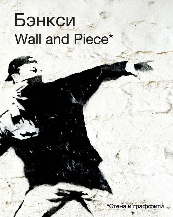 Banksy бесплатно