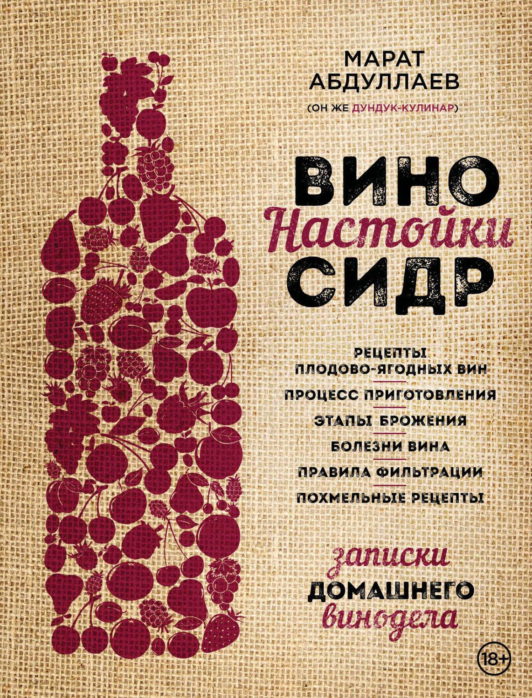 Вино с груш дома