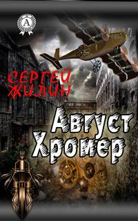 Сергей Жилин - Август Хромер