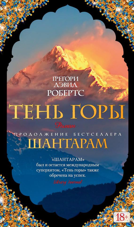 Робертс, Грегори Дэвид  - Тень горы