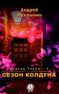 Мухлынин, Андрей  - Сезон Колдуна
