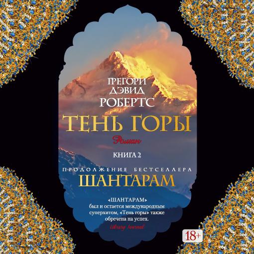 Обложка книги Тень горы (Части 04-06), автор Грегори Дэвид Робертс