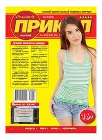 прикол, Редакция газеты Большой  - Большой прикол 24-2016