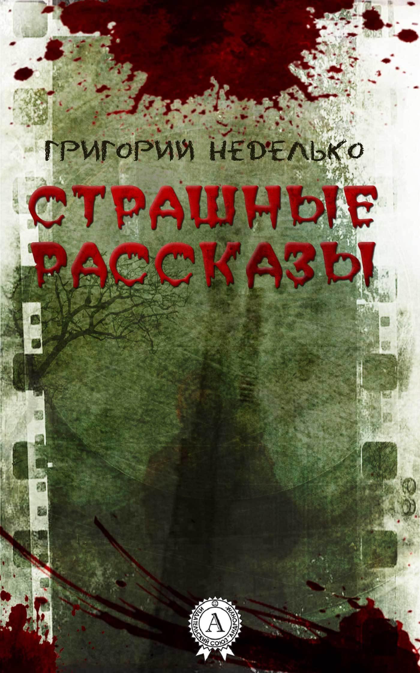 Григорий Неделько Страшные рассказы вадим голубев облом детективы триллеры рассказы разныхлет