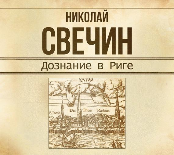Николай Свечин Дознание в Риге николай свечин ночные всадники сборник