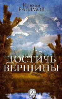 Рагимов, Ильхам  - Достичь вершины