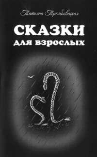 Трембовецкая, Татьяна  - Сказки для взрослых