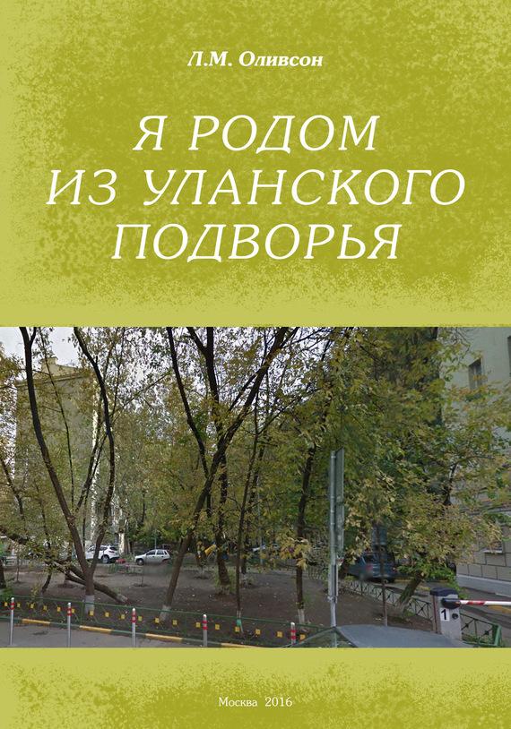 Леонид Оливсон Я родом из Уланского подворья скидо 440ф купить в мурманске