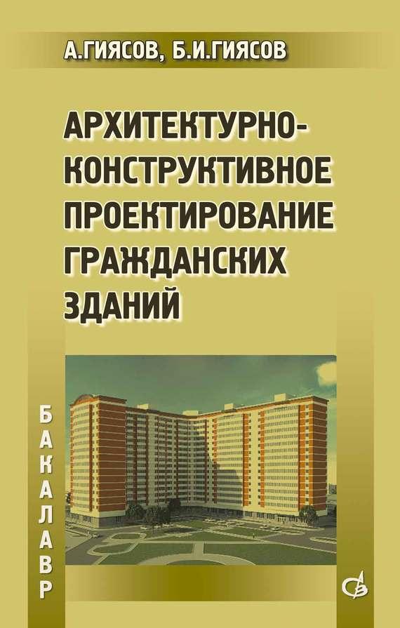 Адхам Гиясов Архитектурно-конструктивное проектирование гражданских зданий  антошкин в д архитектурно строительное проектирование крупнопанельных общественных зданий учебное посо