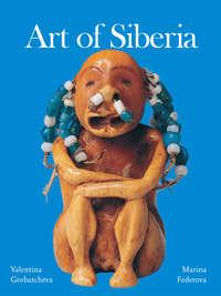 Gorbatcheva, Valentina  - Art of Siberia