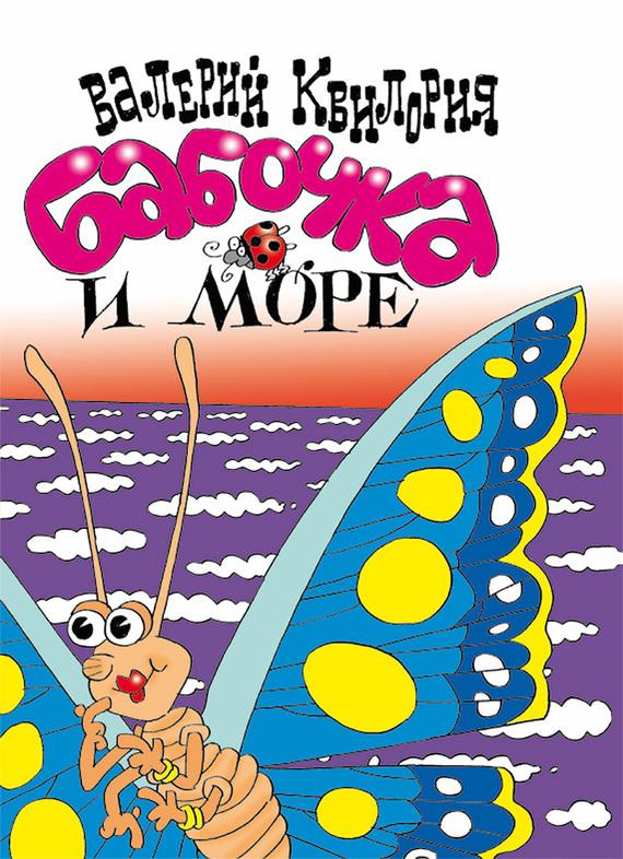 Валерий Квилория Бабочка и море