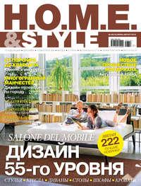 - H.O.M.E. & Style №03/2016