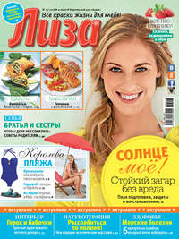 «Бурда», ИД  - Журнал «Лиза» №25/2016