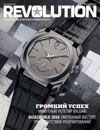 - Журнал Revolution №45,июнь 2016