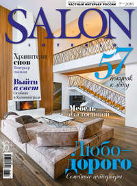 «Бурда», ИД  - SALON-interior №07/2016
