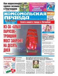 Комсомольская правда. Санкт-Петербург 97с-2016