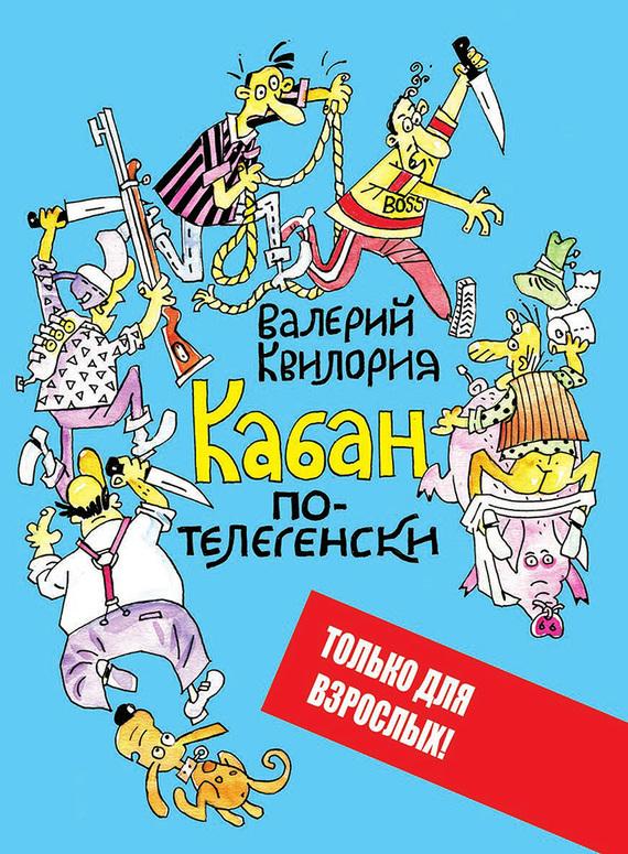 Валерий Квилория Кабан по-телегенски