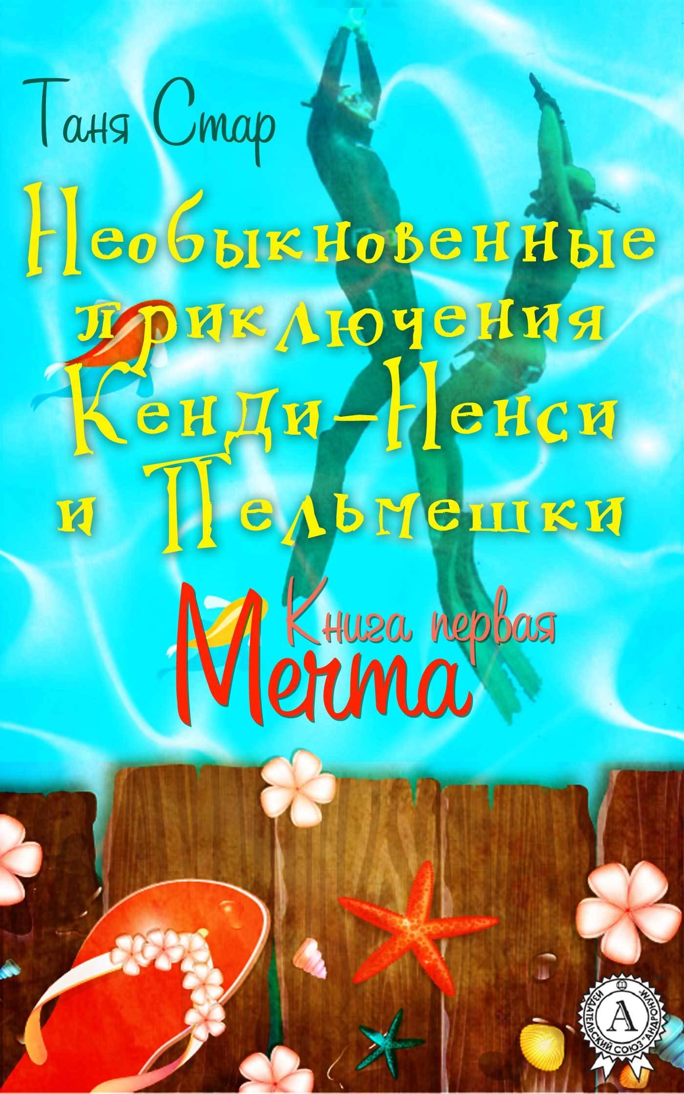 Таня Стар Книга первая. Мечта