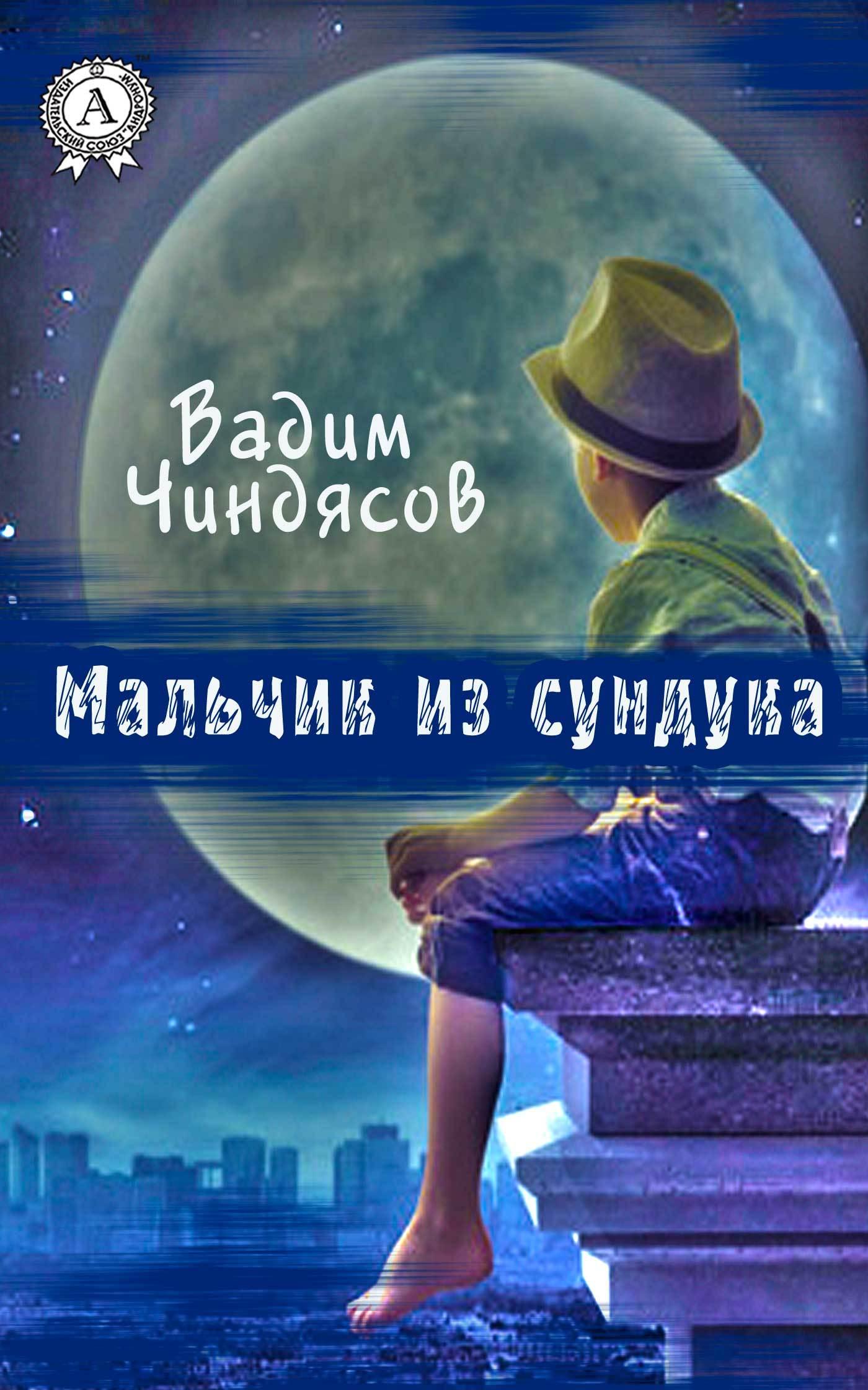 Вадим Чиндясов