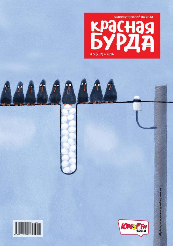 Отсутствует Красная бурда. Юмористический журнал №05/2016 отсутствует красная бурда юмористический журнал 03 2016