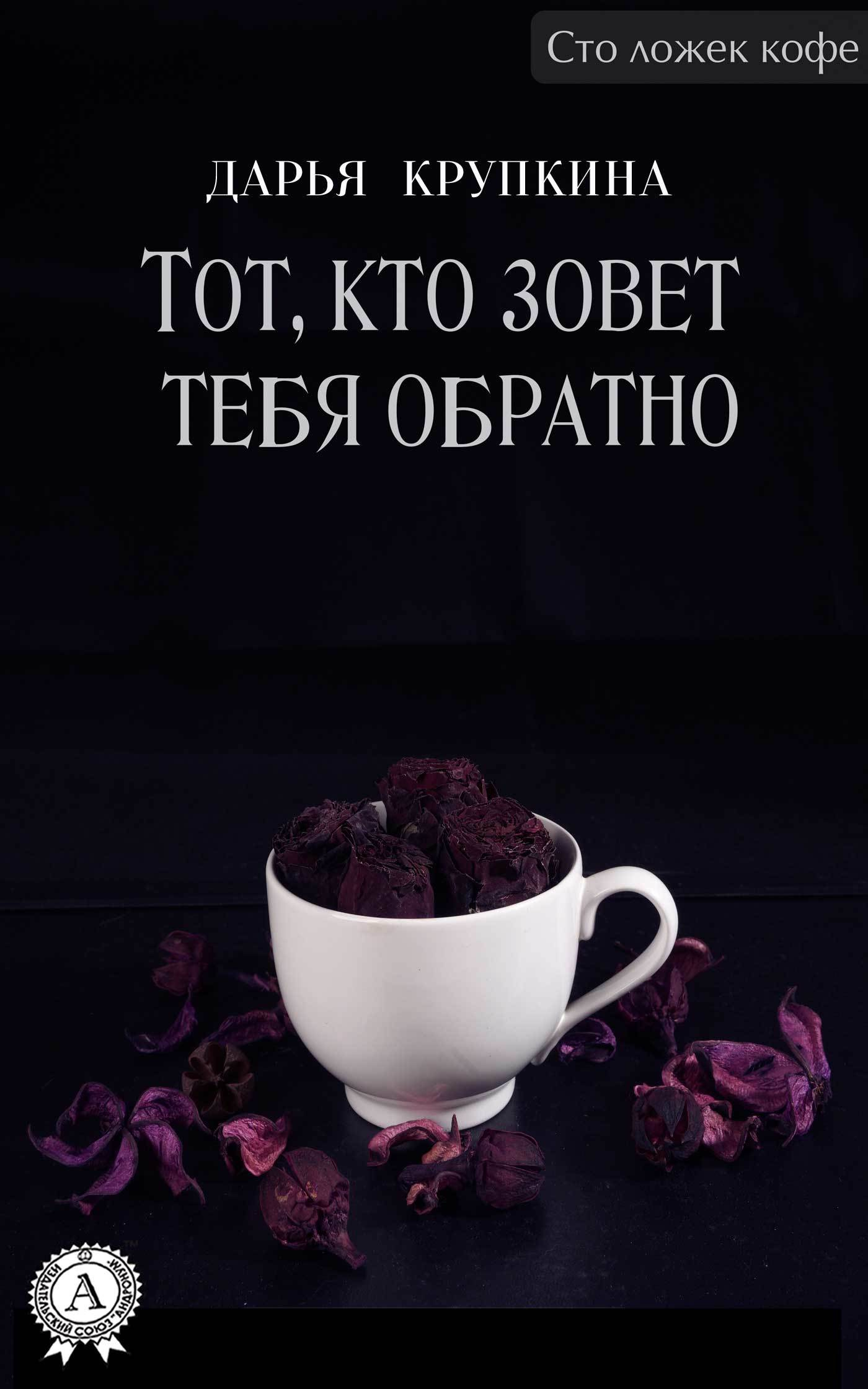 Дарья Крупкина бесплатно
