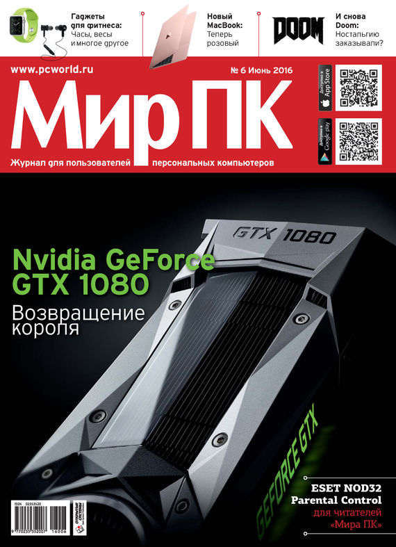 Мир ПК Журнал «Мир ПК» №06/2016