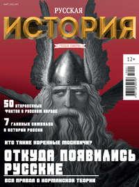 Отсутствует - История от «Русской Семерки» №01 / март 2016