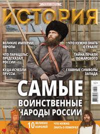 Отсутствует - История от «Русской Семерки» №04 / июнь 2016