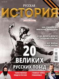 Отсутствует - История от «Русской Семерки» №03 / май 2016