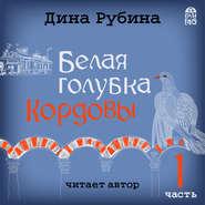 АУДИОКНИГА MP3. Белая голубка Кордовы (часть 1-я)