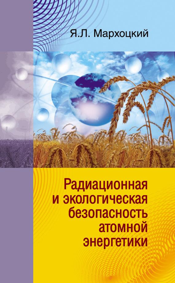 Ян Мархоцкий Радиационная и экологическая безопасность атомной энергетики изучение вязкости перспективных теплоносителей для ядерной энергетики