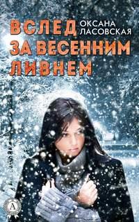 Оксана Ласовская - Вслед за весенним ливнем