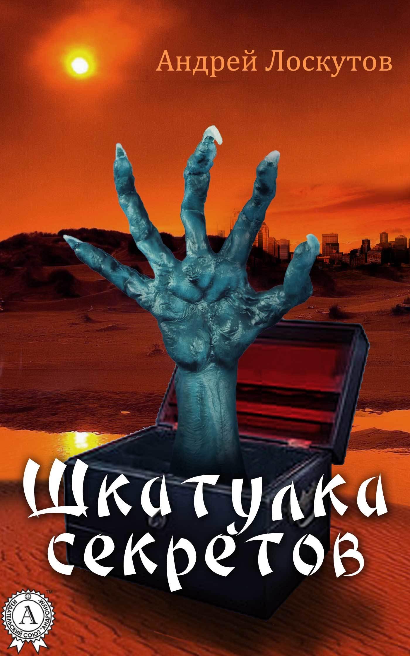 Андрей Лоскутов Шкатулка секретов (сборник рассказов) журнал 1000 секретов
