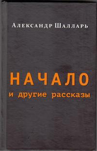 Шалларь, Александр  - Начало и другие рассказы