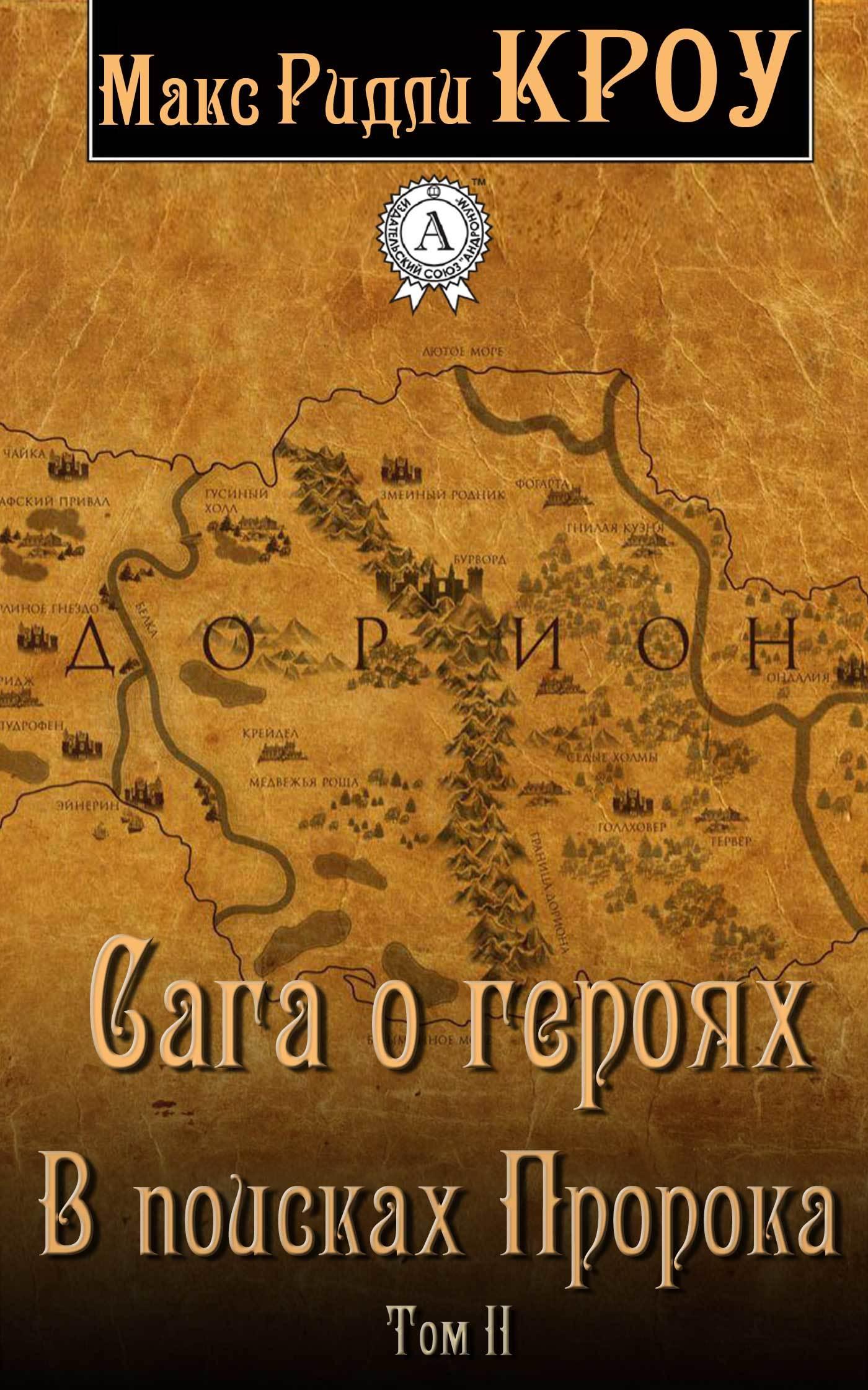 Макс Ридли Кроу - Сага о героях. В поисках Пророка. Том II