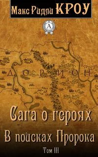 Кроу, Макс Ридли  - Сага о героях. В поисках Пророка. Том III