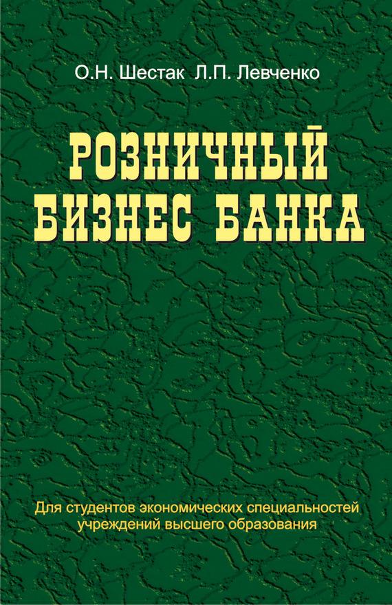 О. Н. Шестак Розничный бизнес банка  н в горелая организация кредитования в коммерческом банке
