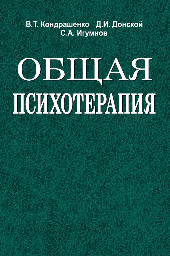 С. А. Игумнов Общая психотерапия сатир в коммуникация в психотерапии