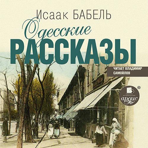 Исаак Бабель бесплатно