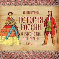 Ишимова, Александра  - История России в рассказах для детей. Выпуск 3
