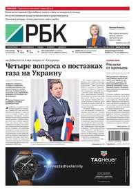 - Ежедневная деловая газета РБК 99-2016