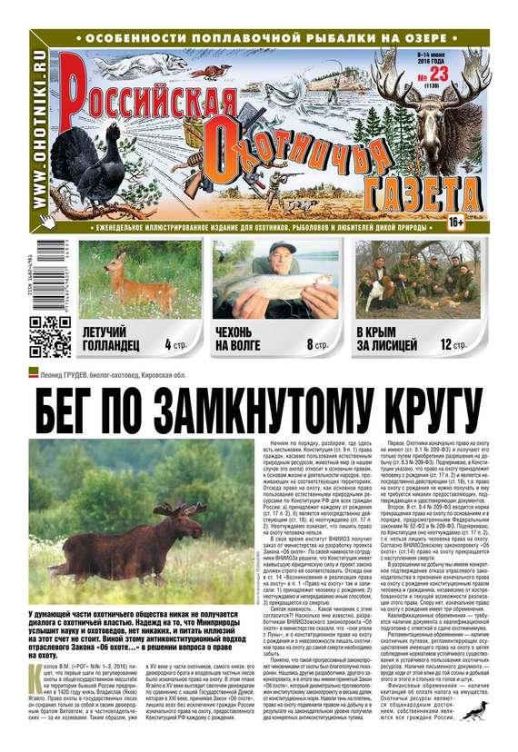 Российская Охотничья Газета 23-2016
