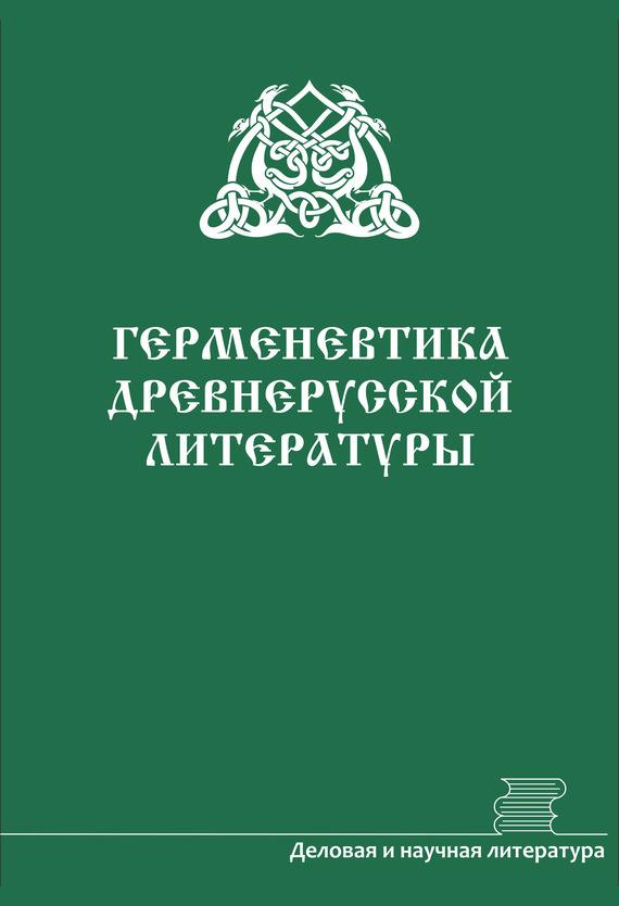 Сборник статей Герменевтика древнерусской литературы. Сборник 16–17
