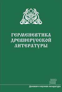 статей, Сборник  - Герменевтика древнерусской литературы. Сборник 16–17