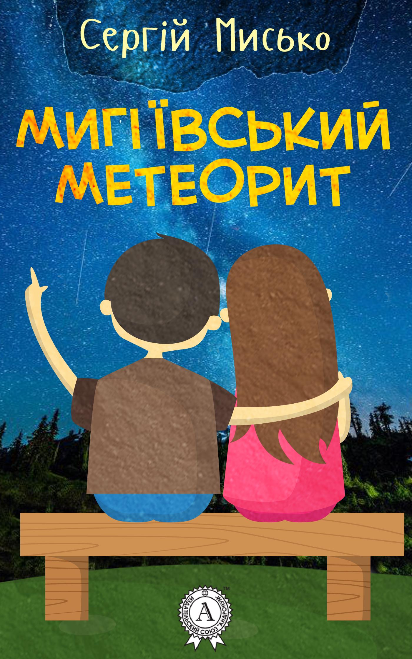 Обложка книги Мигіївський метеорит, автор Мисько, Сергій