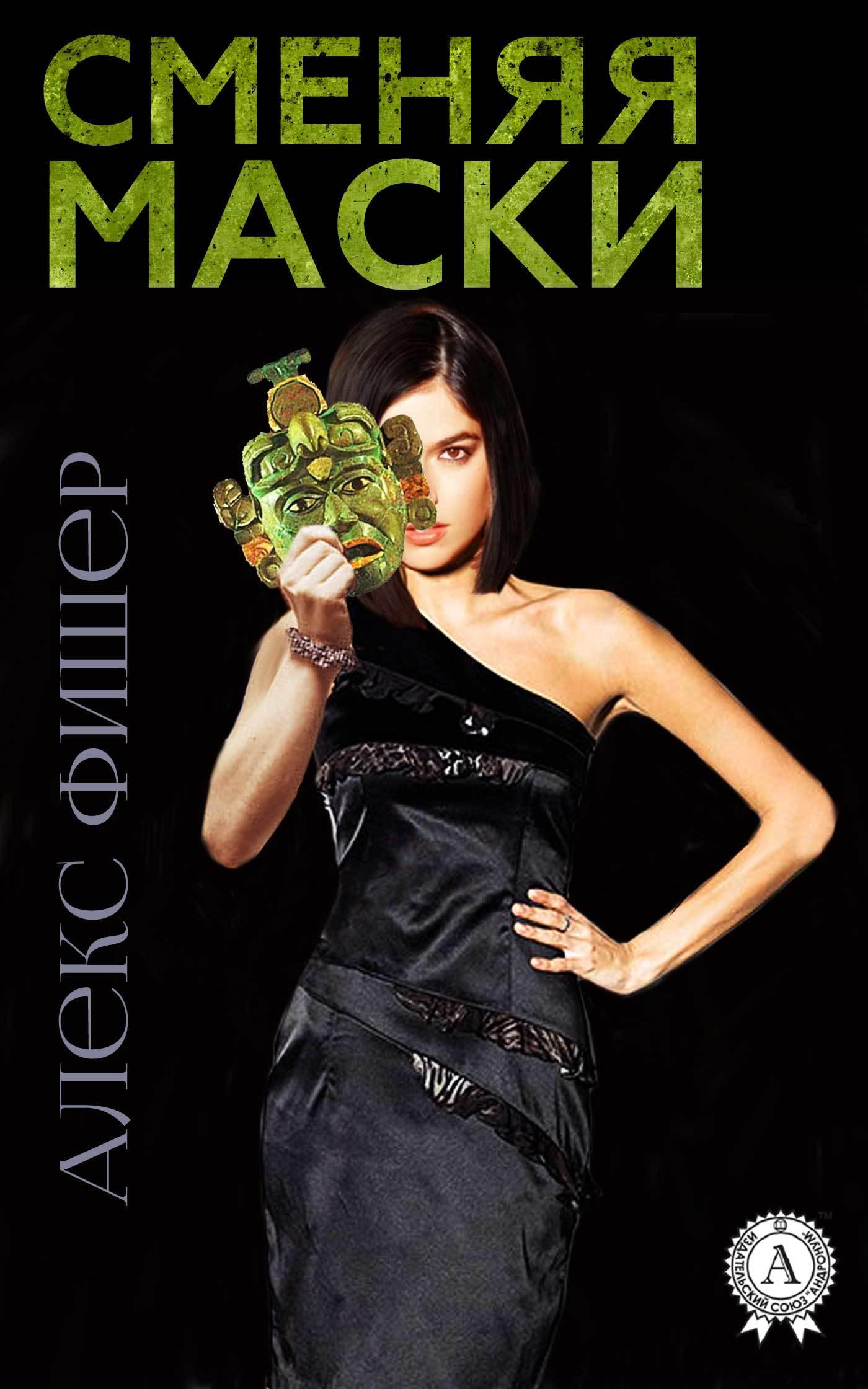 Обложка книги Сменяя маски, автор Фишер, Алекс