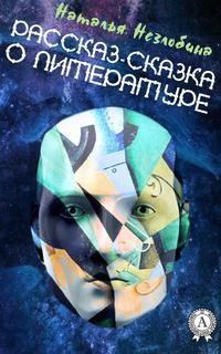 Незлобина, Наталья  - Рассказ-сказка о Литературе