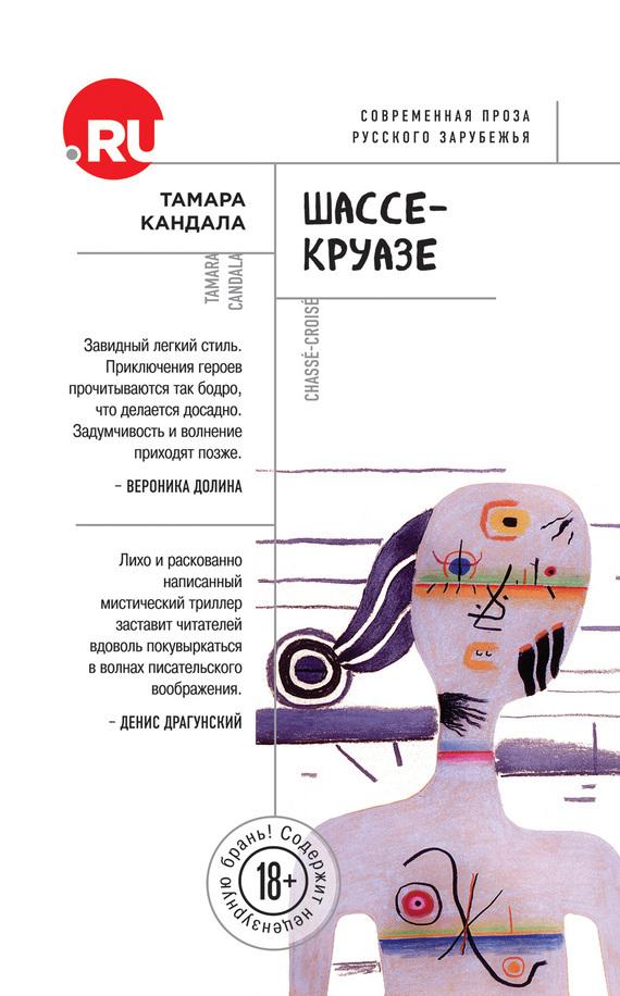 Тамара Кандала. Шассе-Круазе