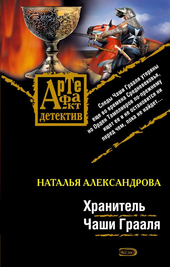 бесплатно Наталья Александрова Скачать Хранитель Чаши Грааля
